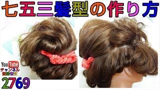 getlinkyoutube.com-七五三 女の子七歳の髪型 可愛いく自宅でヘアアレンジの仕方【詳しく簡単に】