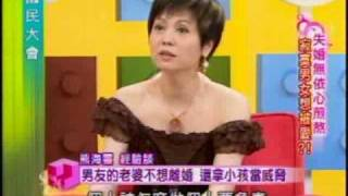 getlinkyoutube.com-國民大會:失婚熟女想被愛(4/5) 20091112