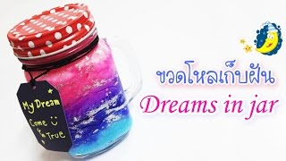 getlinkyoutube.com-DIY ขวดโหลเก็บฝัน | DIY Galaxy in a Jar , Dreams in jar