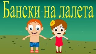 getlinkyoutube.com-Бански на лалета + 8 песнички | Компилация 21 минути | Детски песнички