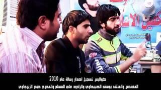 getlinkyoutube.com-كواليس يوسف الصبيحاوي وعلي المسلم و حيدر الزيرجاوي