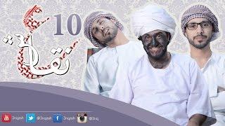 """""""العيازه"""" #عنقاش 10 @3nqash"""