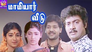 Mamiyaar Veedu-Selva,Saravanan,Sithara,Nandhini,Mega Hit Tamil H D Full Comedy Movie