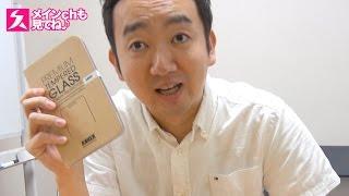 getlinkyoutube.com-【絶対オススメ】999円!iPhoneのAnker 強化ガラス液晶保護フィルム