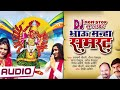 Super Hits DJ Nonstop Khandeshi Geet By Bhau Manha Samarat | Indian Regional Devotional Music
