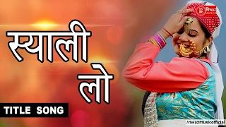 getlinkyoutube.com-Syali Lo Title Song   Latest Garhwali Song 2017 Ajay Singh Rawat Meena Rana Supehit New Riwaz Music