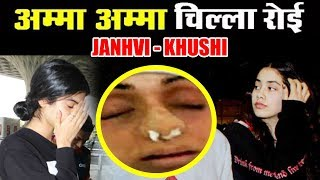 Jhanvi Kapoor And Khushi Kapoor CRIED BADLY After Seeing Mother Sridevi