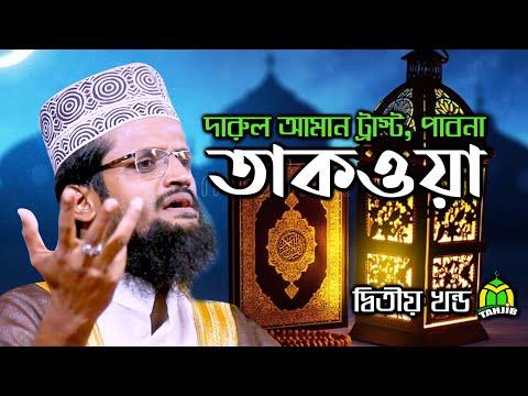 Bangla waz Al amin Takoa 2