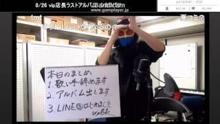 getlinkyoutube.com-vip店長 引退!! その他発表