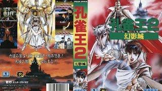 getlinkyoutube.com-Mystic Defender (孔雀王2 幻影城) COMPLETE