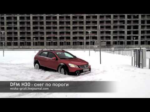 DFM H30 по пороги в снегу
