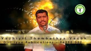 getlinkyoutube.com-New useful Book.THANTRA VAZHIYIL THAAMBATHYAM. Ref By  Healer Baskar (Peace O Master)