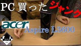 getlinkyoutube.com-スリムPC買ったよ!!(ジャンク)【Acer Aspire L3600】