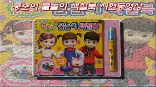 getlinkyoutube.com-콩순이 색칠공부 물놀이 색칠북 장난감 시현동영상(Kongsuni water play coloring book toy video)