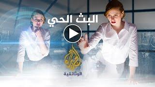 Al Jazeera Documentary Live Stream البث الحي للجزيرة الوثائقية