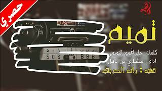 getlinkyoutube.com-شيلة تطيح روس وتدق خشوم ( تميم ) - طرب  اداء مشاري بن نافل + mp3