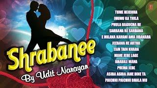 getlinkyoutube.com-Shrabanee By Udit Narayan | Audio Jukebox | Hit Oriya Songs