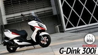 getlinkyoutube.com-[IN測試] 機能滿載 - KYMCO G-Dink 300i