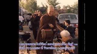 getlinkyoutube.com-ทิฏฐิ๑๐ พ่อท่านสมณะโพธิรักษ์