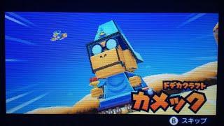 getlinkyoutube.com-【3DS】マリオ&ルイージRPG ペーパーマリオMIX ドデカクラフト カメック戦