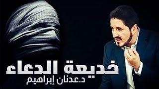 getlinkyoutube.com-الدكتور عدنان ابراهيم l خديعة الدعاء