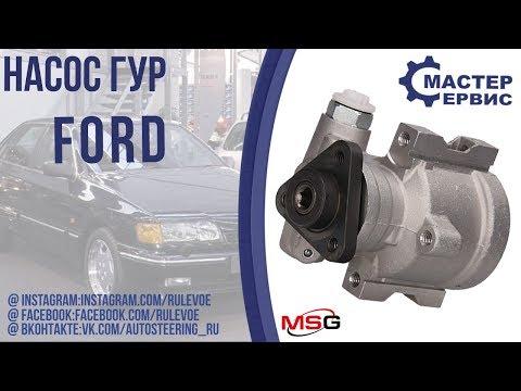 Насос ГУР Ford Scorpio I, Ford Sierra FO 003