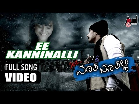 JUST MATH MATHALLI - Ee kanninalli