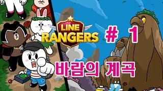 getlinkyoutube.com-모바일 게임 라인레인저스 #1 바람의 계곡 (1~12) ,LINE レンジャー,LINE Rangers