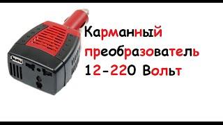 getlinkyoutube.com-Чудо гаджет - карманный преобразователь 12-220 Вольт