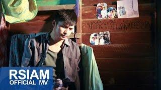getlinkyoutube.com-ขอสิทธิ์แค่คิดฮอด : สมมาส ราชสีมา อาร์ สยาม [Official MV]