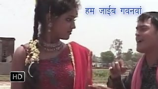 getlinkyoutube.com-Hum Jaieb Gawanwa | हम जाईब गवनवा  | Surender Sugam, Priyanka Singh | Bhojpuri Hot Songs