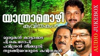 Super Hit Malayalam Kavithakal   Yathramozhi [ യാത്രാമൊഴി ]   Evergreen Malayalam Kavithakal
