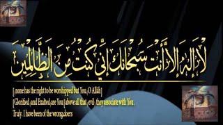 دعاء الفرج وازالة الكرب لا اله الا انت سبحانك اني كنت من الظالمين مكررة  100 مرة  Quran Duaa islam