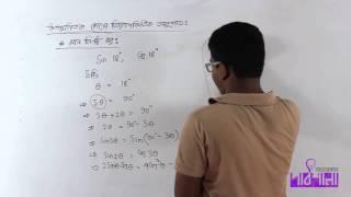 Trigonometric Ratios of Sub-Multiple Angles Part 03   উপগুণিতক কোণের ত্রিকোণমিতিক অনুপাত পর্ব ০৩