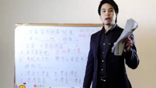 getlinkyoutube.com-เรียนภาษาจีน - ครูพี่ป๊อป - ติวข้อสอบ PAT7.4 & HSK - 27/03/2014
