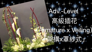 getlinkyoutube.com-「B13 高級插花示範:架構x罩紗Armature and veiling skill  Gordon Lee.m4v」的複本