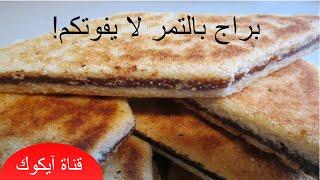 getlinkyoutube.com-طريقة عمل البراج الجزائرية | حلوى السميد - bradj algerien