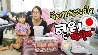 getlinkyoutube.com-จัดกระเป๋าไปลุยญี่ปุ่น | แม่ปูเป้ เฌอแตม Tam Story