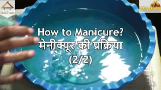 How to do Manicure? (Part-2) (Hindi) (हिन्दी)