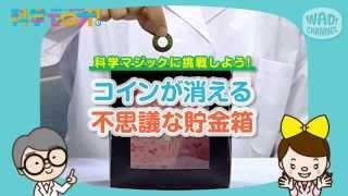 getlinkyoutube.com-【夏休み自由研究】18:コインが消える不思議な貯金箱