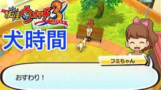 getlinkyoutube.com-【犬時間】妖怪ウォッチ3 ケータがフミちゃんのペットに!?  Yo-kai Watch 3