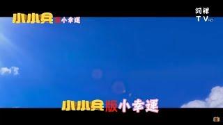 getlinkyoutube.com-小小兵版小幸運 (高畫質HD製作MV版)