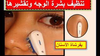 getlinkyoutube.com-طرق جديدة لتنظيف الوجه ، تنظيف الوجه بفرشاة الأسنان 2015