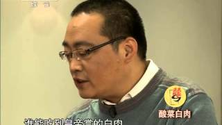 getlinkyoutube.com-天天饮食 《天天饮食》 20120417 酸菜白肉