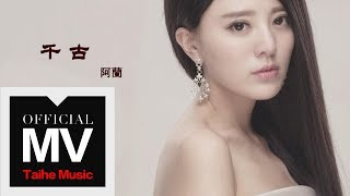 阿蘭【千古】(電視劇『花千骨』主題曲)官方完整版 MV