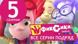 getlinkyoutube.com-Новые МультФильмы - Мультик Фиксики - Все серии подряд - Сборник 5 (серии 27-32)