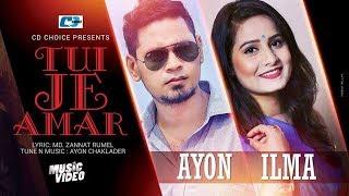 Tui Je Amar | Ayon Chaklader | Elma | Bangla Studio Lyrical Video | Bangla EDM width=