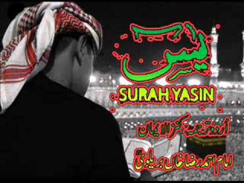 36 Surah Yasin Full with Kanzul Iman Urdu Translation