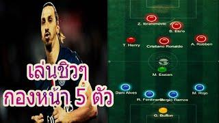 getlinkyoutube.com-FIFA Online3 -แผนชิวๆ 4-1-5 (เล่นง่าย)