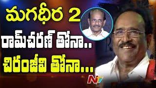 Vijayendra Prasad and Paruchuri Funny Conversation about Magadheera 2    NTV